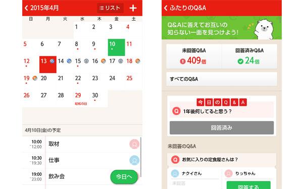 カップル専用のクローズドSNSがアツい! 交際期間別のおすすめアプリ3選
