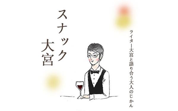 ワシ鼻であればいい、26歳 看護師・香織【スナック大宮 今夜も薄口アドバイス】