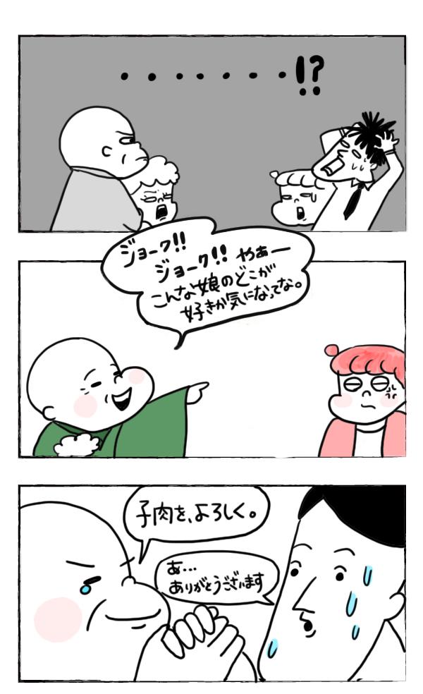 それいけ!子肉ちゃん~新婚編~