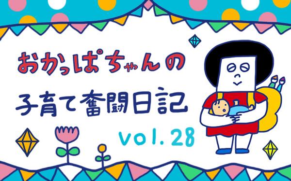 「息子、初めて風邪を引く」 おかっぱちゃんの子育て奮闘日記 Vol.28