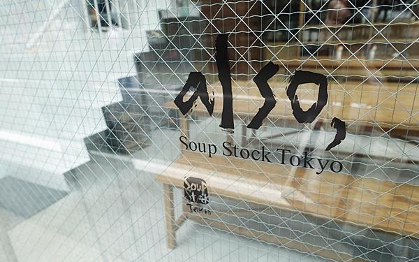「のんびりブランチ」にふさわしい 極上スープカフェ#自由ヶ丘#also Soup Stock Tokyo