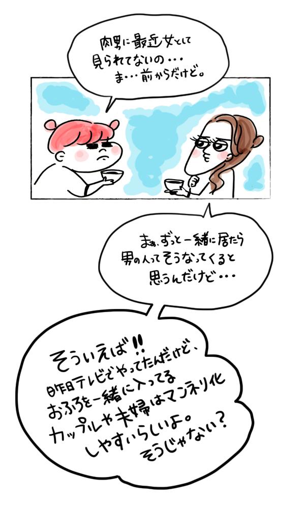 それいけ!子肉ちゃん~新婚編~Vol.5