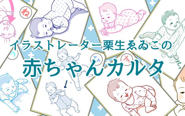 栗生ゑゐこの赤ちゃんカルタ 第40回