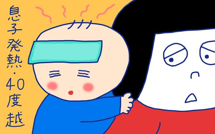 突発性発疹の恐怖