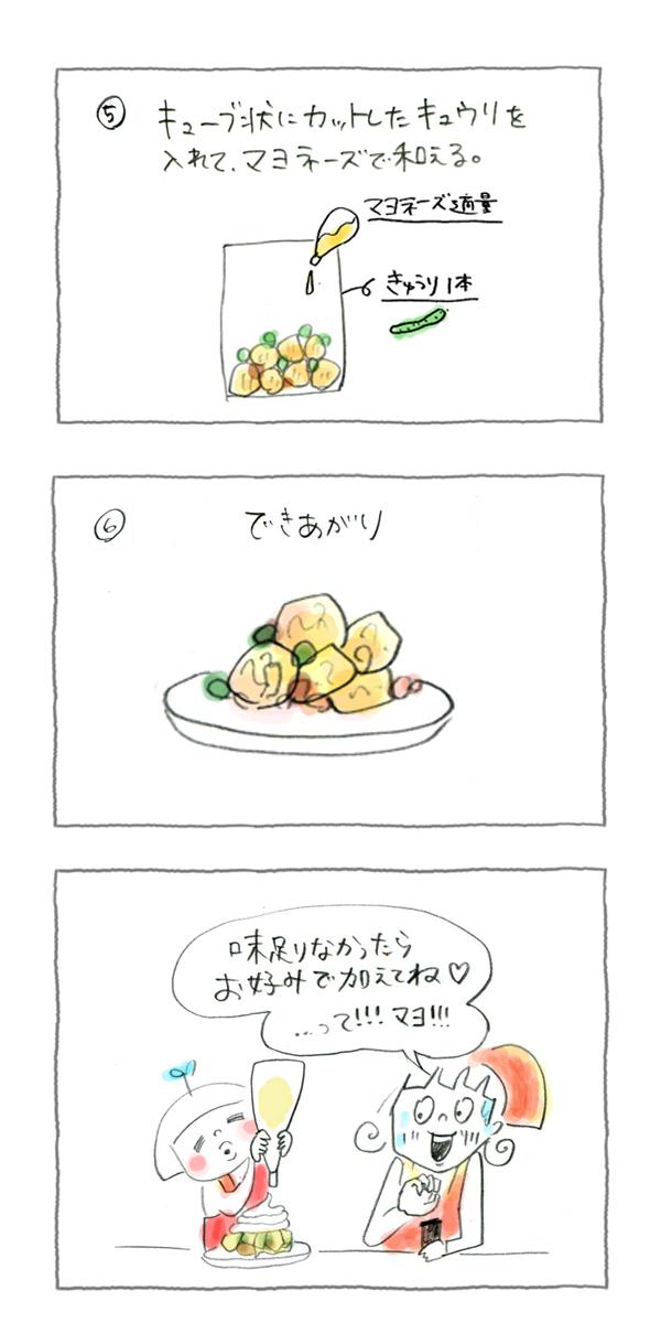 Vol.5 野菜を使ってパパッと2品! ポテサラ&ポトフ