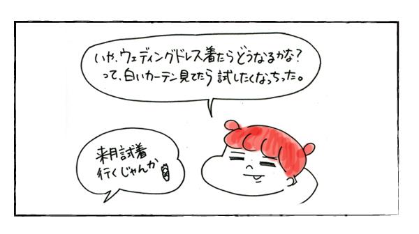 カーテンにくるまれて【それいけ!子肉ちゃん~新婚編~ Vol.10】
