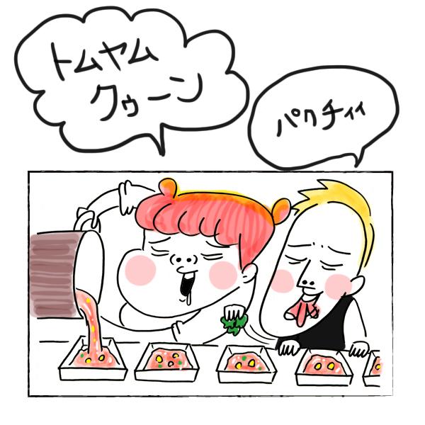 子肉家のアレがパンパンな理由【それいけ!子肉ちゃん~新婚編~ Vol.11】