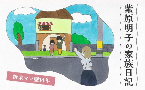 モーと夢見とロビンと私について【新米ママ歴14年 紫原明子の家族日記 第2話】