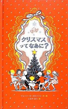 おしゃれママが指名買い! クリスマスギフトに喜ばれる絵本5選<絵本ナビ監修>絵本をえらぶ Vol.27