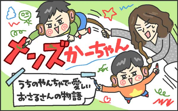 【新連載】メンズかーちゃん第1話