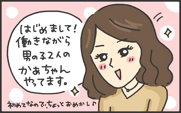 【新連載】メンズかーちゃん第1話【メンズかーちゃん~うちのやんちゃで愛おしいおさるさんの物語~ 第1回】