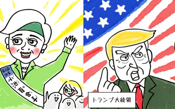 2016政治ニュースTop 5  今さら聞けないトピック 前編