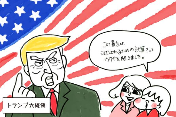 2016政治ニュースTop 5  今さら聞けないトピック 前編【第14回 細川珠生の「ママは政治1年生」】