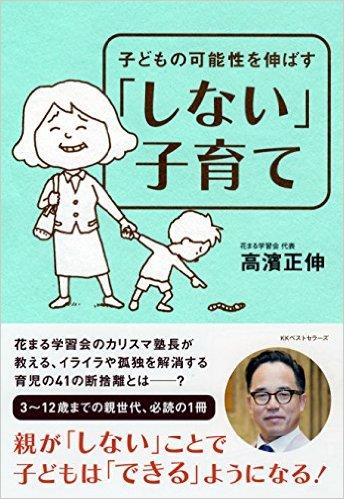 「ほかの子と比べたくなる」気持ちに悩まない【ママが「しない」子育て Vol.2】