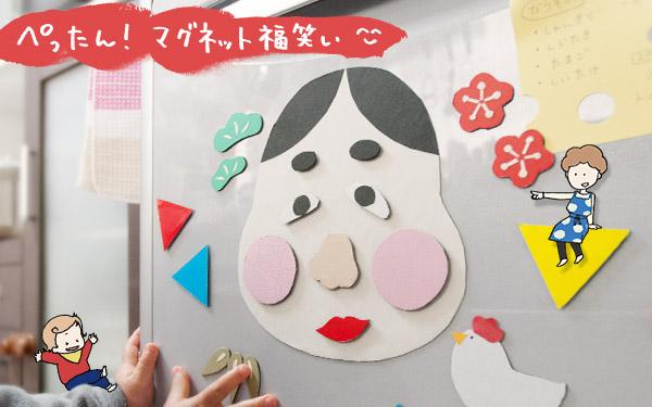 ぺったん! マグネット福笑い、子どもが冷蔵庫に貼れるお正月飾り