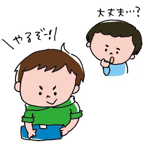 """子どものやる気スイッチをオン!  """"片づけられる子"""" に育てる「かたいく」とは?"""