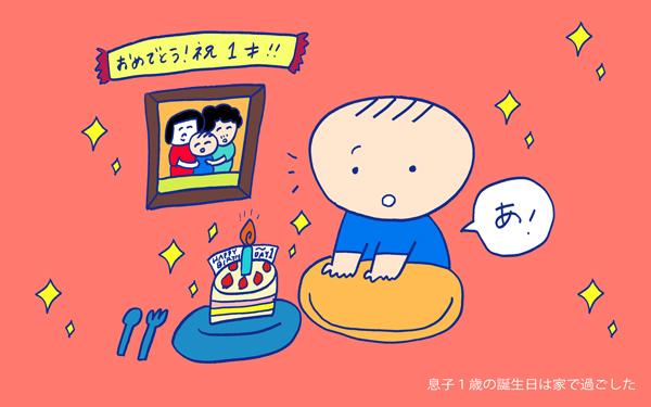 おめでとう、ありがとう。1歳の誕生日