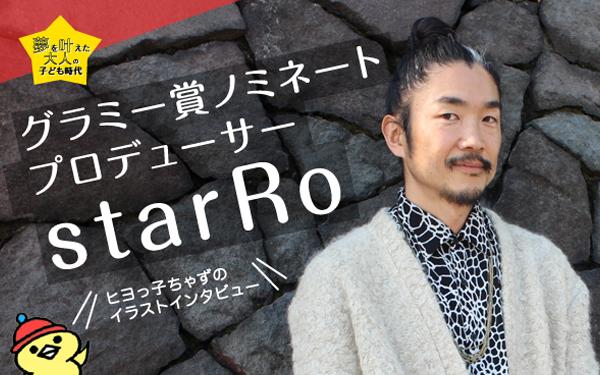 グラミー賞2017ノミネート日本人プロデューサーstarRo