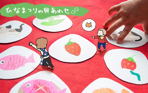 ひなまつりの貝あわせ、男の子もめくって遊ぼう桃の節句!