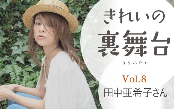 きれいの裏舞台 VOL.8 田中亜希子さん
