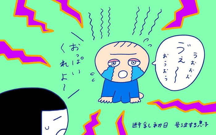 さようなら、おっぱい! 断乳に挑戦~ 中編~