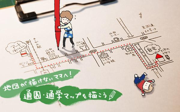 地図の書き方のコツを図解!  簡単に作れる通園・通学マップ