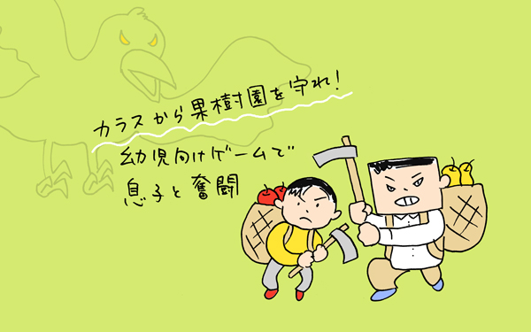 カラスから果樹園を守れ!幼児向けゲームで息子と奮闘
