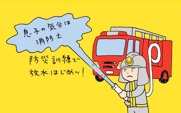 息子の気分は消防士。防災訓練で放水はじめッ!