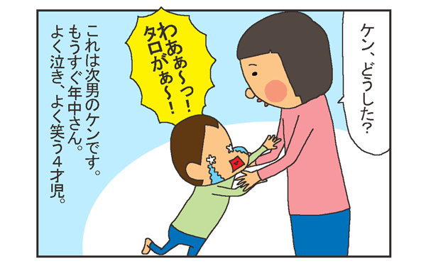 見事に同じ場所につむじのある、息子たち【こうして赤子を授かった~中村こてつ不妊治療体験記~ 第1話】