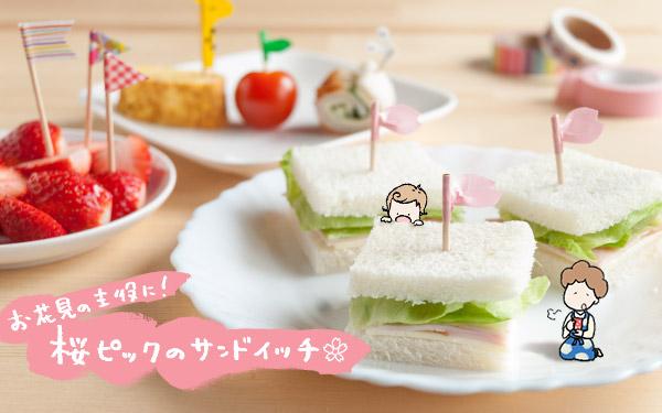 さくら開花!桜ピックのサンドイッチで、お花見の主役!