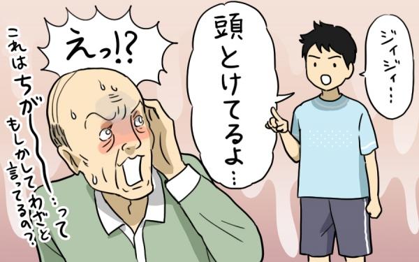 子どもの脳内変換がスゴイ! おじいちゃんの薄毛の理由とは…