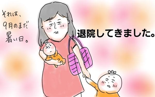 産後養生しないとドエライことになる説・コソダテフルな毎日 第17話