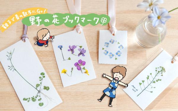 親子で春の散歩にGo! 野の花ブックマーク