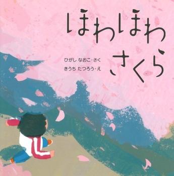 おとなも子どもも読んでほしい! 春を感じる桜が登場する絵本【親子で楽しむ絵本の時間】 第1回