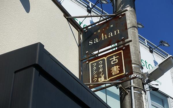 みずみずしい鎌倉野菜で作るやさしい定食。「鎌倉の住人」気分を味わえる癒しカフェ #鎌倉 #sahan