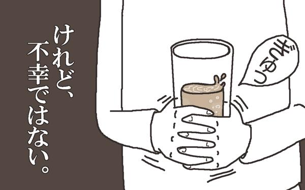 こうして赤子を授かった~中村こてつ不妊治療体験記~第3話