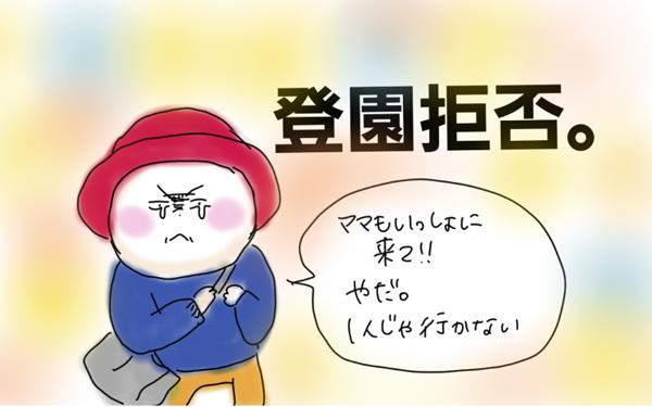 幼稚園行きたくない! に効く魔法【コソダテフルな毎日 第18話】