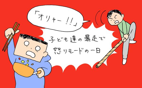 「オリャー!!」子ども達の暴走に怒りモードの一日