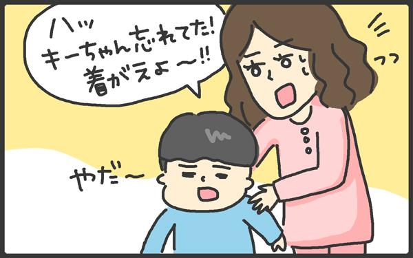 毎日〇が大変! あ~あるあるとママが共感する子育ての戦場とは?【メンズかーちゃん~うちのやんちゃで愛おしいおさるさんの物語~ 第10回】