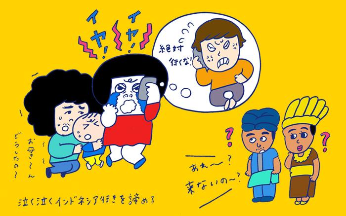「1才の息子を連れてタイ・チェンマイへ! 移動編」 おかっぱちゃんの子育て奮闘日記 Vol.43