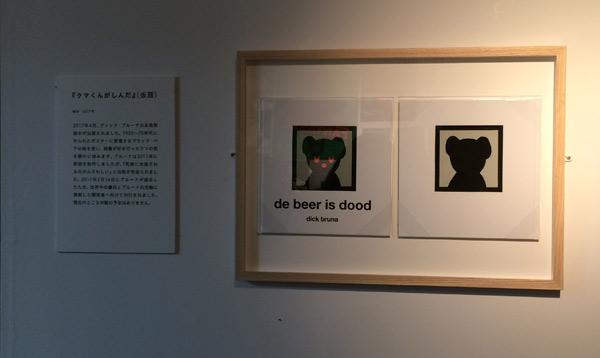 「くまのがっこう展」「ディック・ブルーナのデザイン展」開催! 絶対に見逃せない限定グッズも。