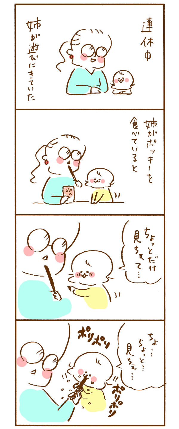 のほほん息子とのんびり育児 第4話