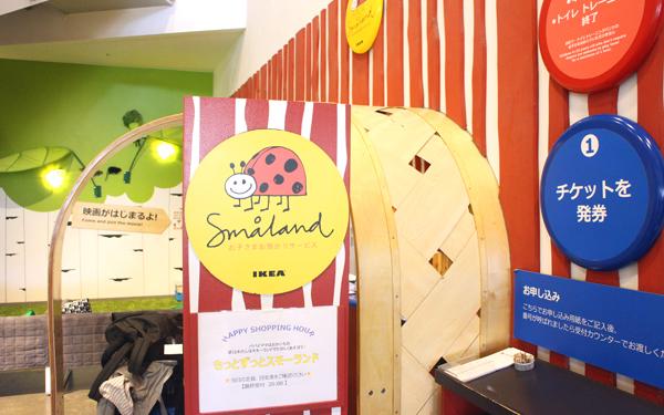 4~10歳の子どもが遊べる「スモーランド」。人気は広々としたボールプール。4歳以下の子も親と一緒に利用できるキャンペーンも。
