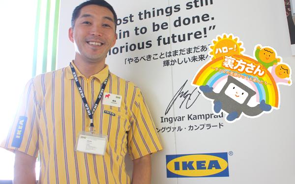 IKEAオンラインストア開始! イケア最新NEWS&意外と知らないおトク情報を大特集【ハロー!裏方さん~子どもの笑顔をつくる達人たち~ Vol.4】