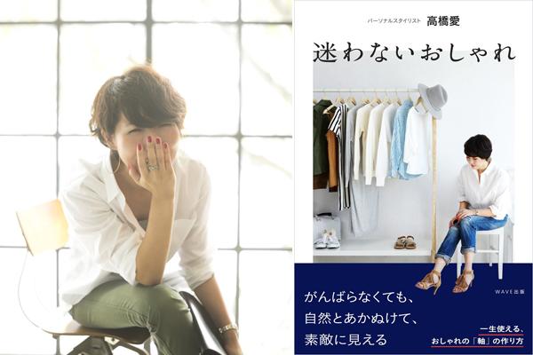 絶対に持っていたいユニクロデニムを高橋愛さんが伝授!【コスパ服でおしゃれしたい!  Vol.2】