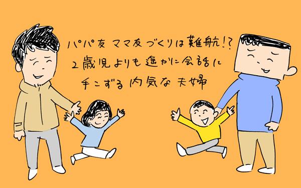 パパ友、ママ友づくりは難航!? 2歳児よりも遥かに会話に手こずる内気な夫婦
