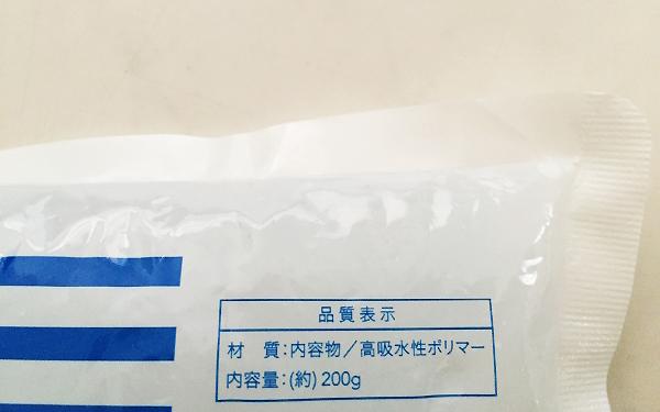 保冷剤は吸水ポリマー性のものを。