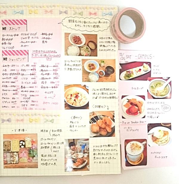 「ぽんたのーと」2016-11-30 よりhttp://ameblo.jp/ponponponta1oo5/entry-12224383238.html