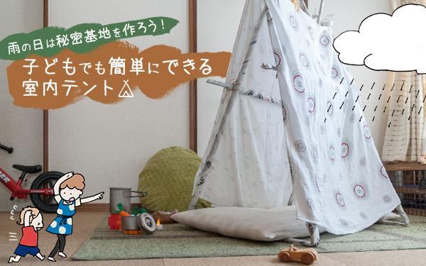 雨の日は秘密基地を作ろう! 子どもでも簡単にできる室内テント