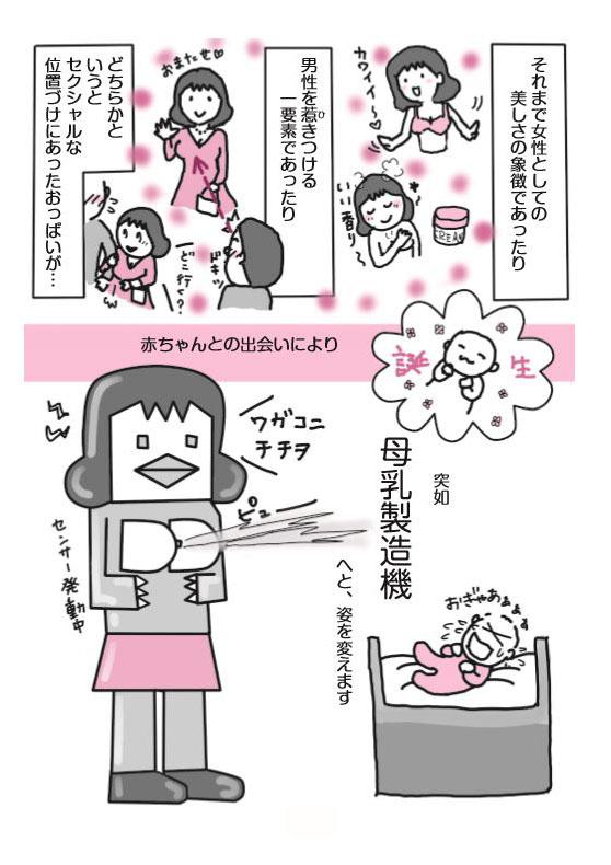 美乳研究家MACO『ママになっても美おっぱい!』より